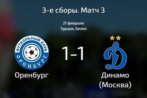 «Оренбург» и«Динамо» вконтрольном матче сыграли вничью