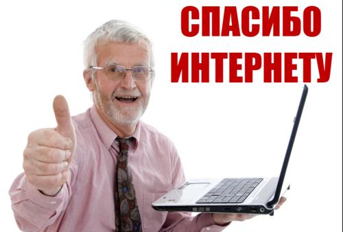 Пенсионер изОренбуржья стал призером конкурса «Спасибо Интернету»