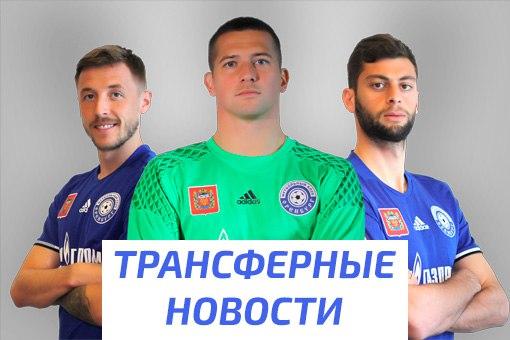 ФК «Оренбург» пополнил состав полузащитником Григорьевым ифорвардом Лобжанидзе