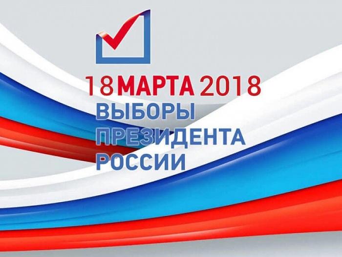Выборы-2018: ЦИКРФ запустил интерактивную карту сместоположением избирательных комиссий