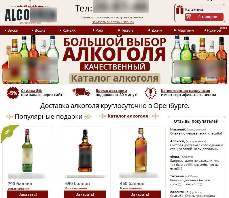 Роспотребнадзор достиг закрытия 500 интернет-ресурсов, незаконно продававших спирт