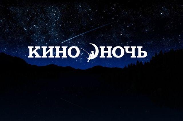 ВНочь кино оренбургский Дом советов превратят вкиноэкран