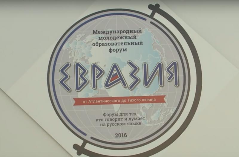 ВОренбурге 7сентября открывается Iмеждународный молодежный форум «Евразия»