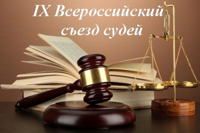 Жду отIX Всероссийского съезда судей полезных решений— Александр Ким-Кимэн